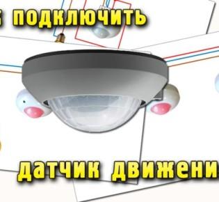 Как самостоятельно установить и подключить стандартный датчик движения для регулирования освещения