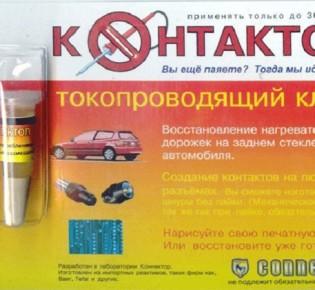 Делаем контактол в домашних условиях, несколько вариантов изготовления токопроводящей смеси