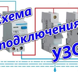 Схема подключения трехфазного УЗО в электросеть: описание схем и рекомендации к монтажу