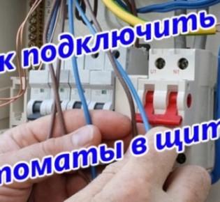 Удобная схема подключения дифференциального автомата: выбираем расположение и мощность