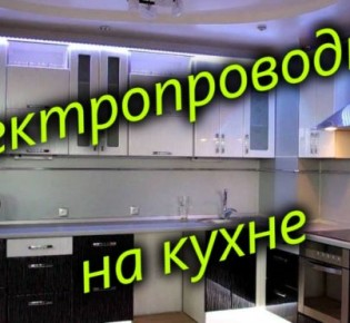 Электрическая проводка на кухне: монтаж и рекомендации, основные этапы, полезные советы