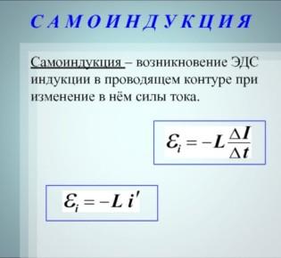 Возникновение и разъяснения понятия самоиндукции: определение, примеры и схемы