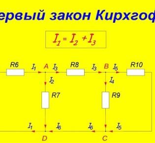 Закон Кирхгофа и правила: как они проявляются в работе электромагнитной цепи, примеры расчета