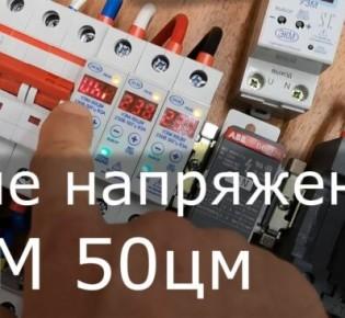 Защитное устройство УЗМ 50ЦМ: обзор прибор, его конструкция, где и как он используется