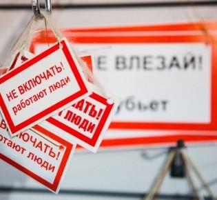 Предупреждающие плакаты и знаки для обеспечения электробезопасности: какие бывают и что значат