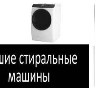 Выбираем модель стиральной машины: обзор популярных устройств, характеристики и описание