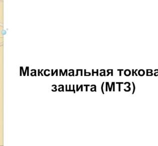 Назначение максимальной токовой защиты: ее определение и описание разновидностей