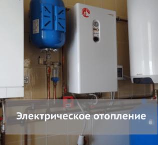 Как сделать автономное отопление квартиры с помощью электричества: плюсы и минусы