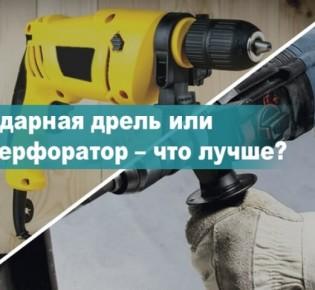 Перфоратор или ударная дрель, на чём лучше остановить свой выбор: описание конструкции и технические характеристики