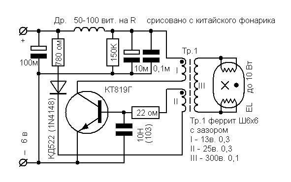 схема подключения светильника без стартера