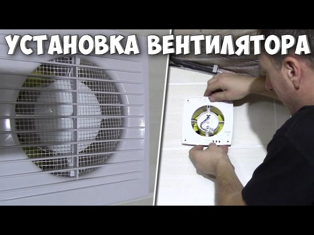 мужчина подключение вентилятора, надпись