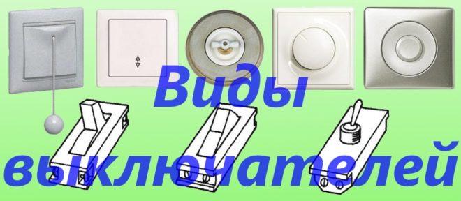 разные виды выключателей света, надпись