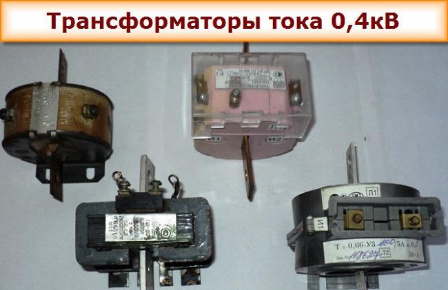 выбор трансформатора для счетчика, надпись
