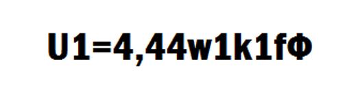 формула U1=4,44 асинхронного привода