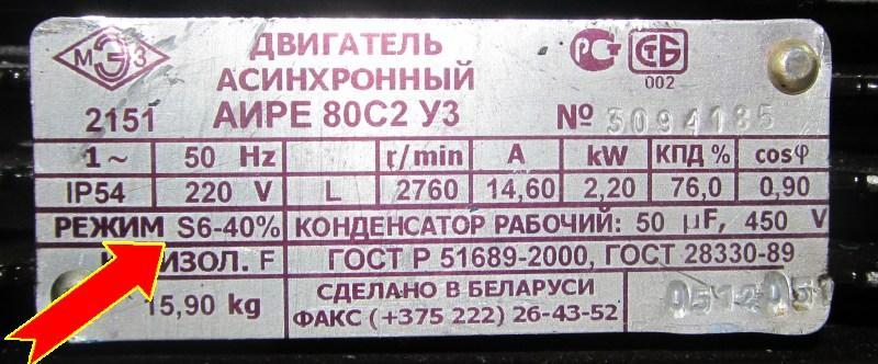 табличка электродвигателя с маркировкой