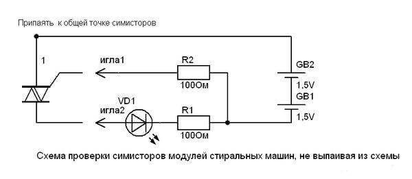 Схема проверки симисторов и тиристоров