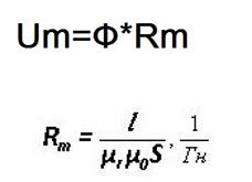 2 формулы Um, Rm