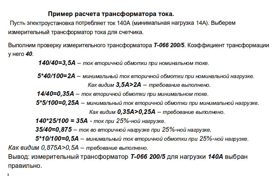 Расчет параметров и выбор трансформатора