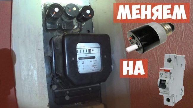установить пробок электроэнергии на автоматы, счетчик