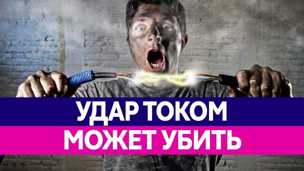 электротравма удар током может убить, защита