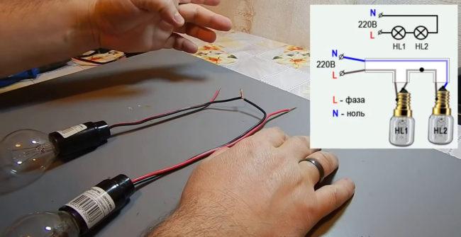 параллельное схема подключение монтаж ламп