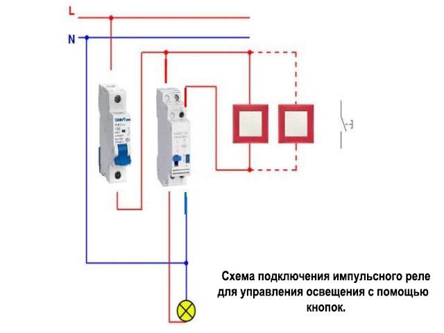 импульсивное электрическое реле